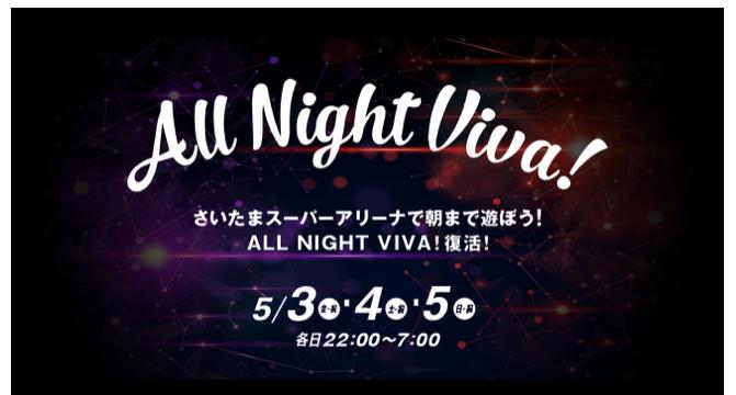 all night viva