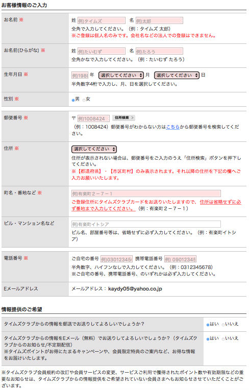 timesサイト