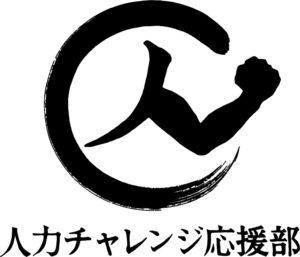 人力チャレンジ応援部