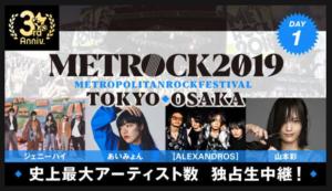 メトロックAbemaTV